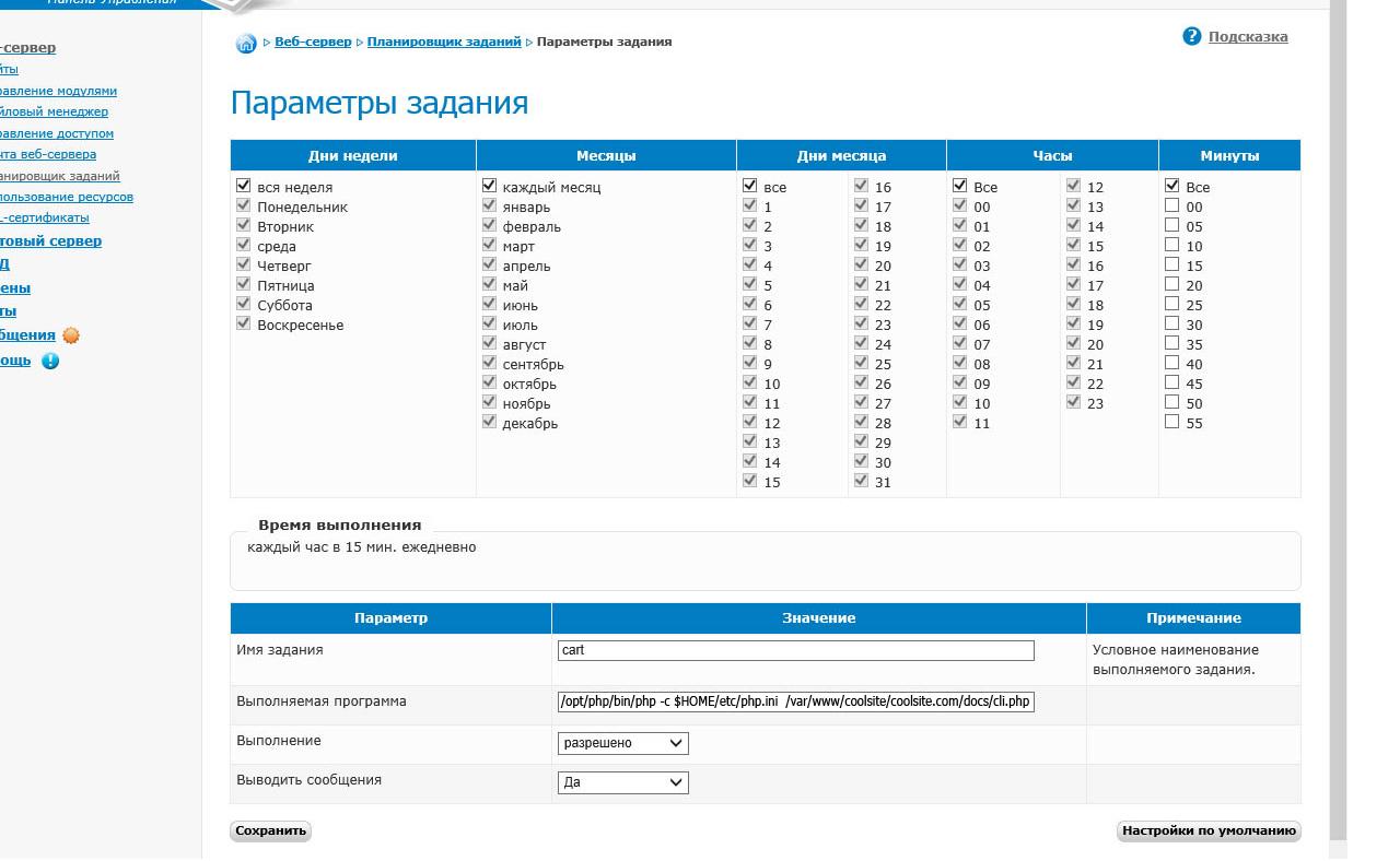 R01 хостинг вход объединение офисов через vpn сервер linux